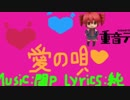 【重音テト】愛の唄♡