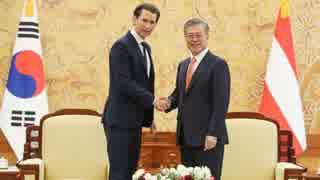 【韓国】文大統領「不幸な歴史の直視が未来志向的な発展の土台」オーストリア首相に深い共感(笑)