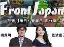 【Front Japan 桜】実質賃金と増税サポーターズ / 不登校支援の2つの柱[桜H31/2/15]