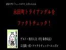永田町トライアングルをファクトチェック①