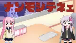 【PSO2】ぷそつー情報局 #4【VOICEROID実況】