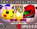 【第三回】一触即死CPUトナメ実況【準決勝第一試合】タッグ戦