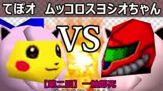 【第三回】一触即死CPUトナメ実況【準決勝