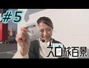 窪田サキのスロ旅百景 #5