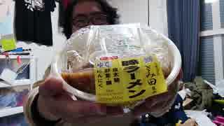 【豚ラーメン】噂のセブンイレブンの竹達彩奈ラーメンを食う