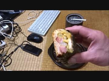 I tried eating Ehou roll 【 Alu Karakara Highball 】