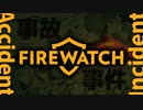 【Firewatch】洞窟に入ると警戒する癖がつくよね:#06