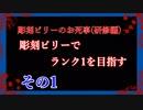 【Dead by Daylight】彫刻ビリーのお死事(研修編) その1【st...