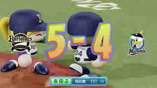 【弦巻マキ実況】パワフルな日本球界をフルボッコ part17【パワプロ2018】
