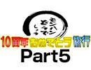 【MHD10周年記念企画】モンハンどうでしょうの旅in軽井沢 ~氷点下3℃でBBQってまぁじ!?~ Part5