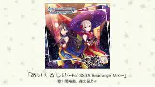 【楽曲試聴】「あいくるしい ~For SS3A rearrange Mix~」(歌:関裕美、森久保乃々)