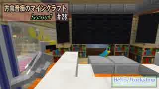 【Minecraft】 方向音痴のマインクラフト Season7 Part28 【ゆっくり実況】