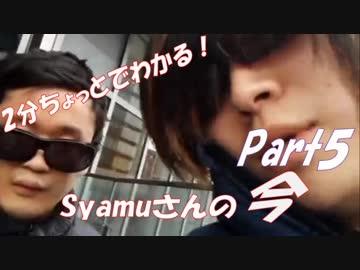 【 Big 】 Syamu now part 5 【 Youtube 】