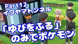 【ピカブイ】「ゆびをふる」のみでポケモン【Part12】(みずと)
