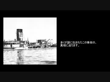 【 Slowly sea accident commentary 】 Shiunmaru accident
