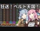 【Factorio】琴葉姉妹のロケット100万発打ち上げ大作戦!02【VOICEROID実況】