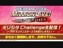 【ミリシタ生放送】アイドルマスター ミリオンライブ!シアターデイズ ミリシタ Challenge生配信!~765 ミリオンスターズでお送りしますよ!~