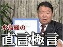【直言極言】橋下徹氏へ、本当に沖縄のためになる議論を戦わせましょう![桜H31/2/15]