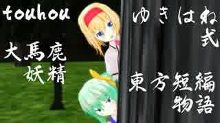 【東方MMDドラマ】大馬鹿妖精【ゆきはね式