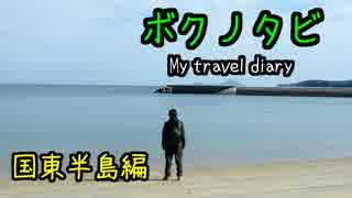 【ゆかり・IA ・バイク車載】ボクノタビ~国東半島編~後