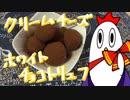 【NWTR料理研究所】クリームチーズチョコトリュフ