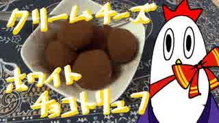 【NWTR料理研究所】クリームチーズチョコ