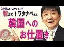 【教えて!ワタナベさん】韓国の懲らしめ方~国会議長「陛下の謝罪」発言[桜H31/2/16]