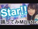 【デレマス】star!!【踊ってみた】