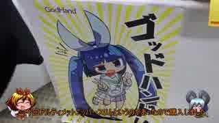 【ゆっくりの】九州ホビー祭りに行ってきた【プラモ作らんと】