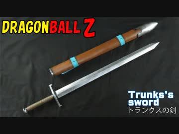 【ドラゴンボール】トランクスの剣の作り方【鞘付き】