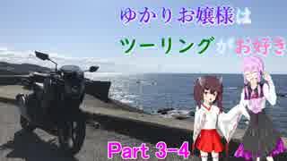 ゆかりお嬢様はツーリングがお好き Part3-4【ゆかきり車載】