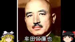 【ゆっくり歴史解説】歴史上人物「牟田口廉也」