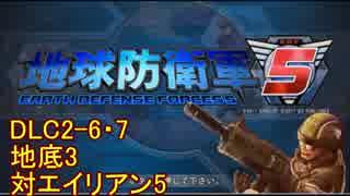 【地球防衛軍5】一般R、INF縛りでhageるDLC2-6・7【ゆっくり実況】