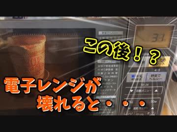 National製(Panasonic製)の電子レンジが壊れると・・・
