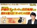 政治アナリスト伊藤惇夫さんがネットに責任転嫁した 桜田五輪大臣「ガッカリ」の真相|みやわきチャンネル(仮)#362