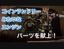 【実況】KNACK #2 〜集めて強くなったパーツは置いていく!←やめて!!〜
