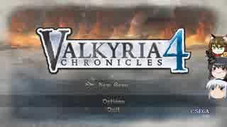戦場のヴァルキュリア4 その1