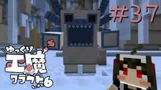 ゆっくり工魔クラフトS6 Part37【minecraft1.12.2】0204