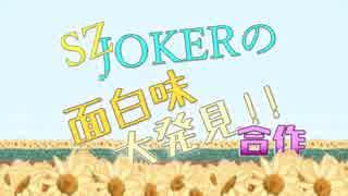 JOKERSZの面白味大発見!! 【合作】