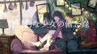 盲目的少女/ミナ feat.flower