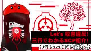 Let's収容違反!三行でわかる朝のSCP紹介! 1/7~1/13紹介分