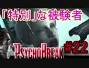 【サイコブレイク 初見実況】死が渦巻く狂気の世界からの脱出! Part 22