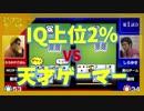 "IQ上位2%が""天才専用ゲーム""に挑戦 Part4"