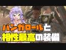 【Apex Legends】結月ゆかりは伝説になりたい!! #2【VOICEROID実況】
