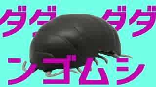 【歌ってみた】 ダダダダンゴムシ 【いち