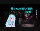 【バイオハザードリベレーションズ2】琴葉葵の楽しく実況 Part5