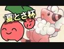 【ポケモンUSM】モココとチェリンボ【夏とさ杯】