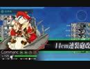【艦これ】3-5を水上機母艦6隻で攻略してみた