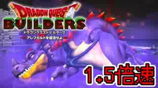 【実況】1.5倍速ドラゴンクエストビルダーズ part Final