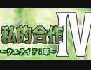 私的合作Ⅳ ~ウエライド:草~ 【私的オールスター】